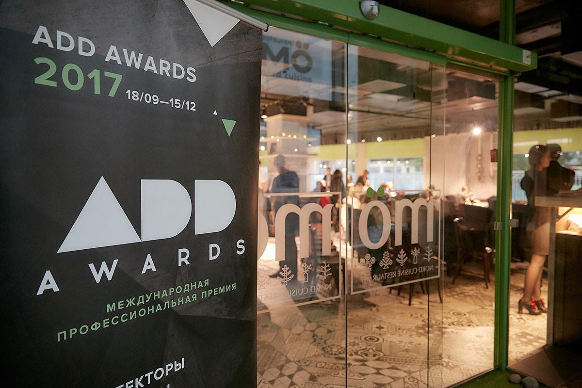 В декабре состоится церемония награждения участников премии ADD Awards