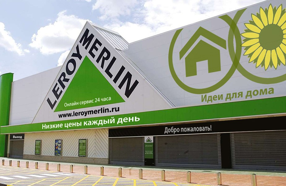 8 февраля дизайнерам будет представлен концепт нового магазина «Леруа Мерлен» ЗИЛ