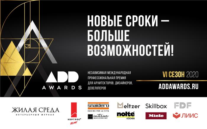 Срок подачи работ на конкурсы премии ADD AWARDS продлён