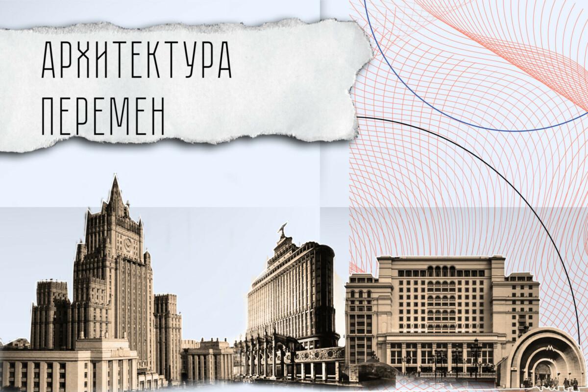 Стартовала выставка «Архитектура перемен»
